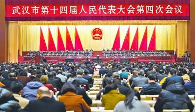 武汉市第十四届人民代表大会第四次会议开幕